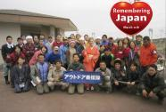 Remembering Japan. 3rd anniversary.