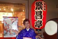 Rakugo in English at Hanjotei.